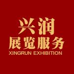 南通兴润展览服务有限公司 展示柜 道具 名品展柜 道具制作